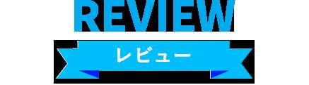 REVIEW:レビュー